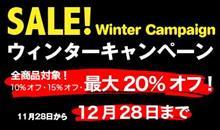 大幅値引きのチャンス! 今年もウィンターキャンペーン開催! 11/28〜12/28