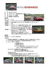 イベント:2016 TAKASU 軽自動車練習会