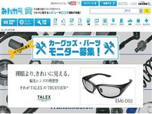 みんカラ:カーグッズ・パーツ・モニター募集!【TALEX】