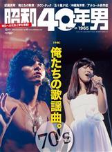 昭和40年男Vol.40