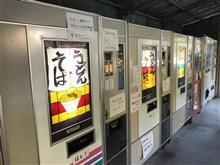昭和のレトロ自動販売機紀行「群馬・新潟」編