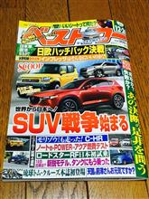 久し振りに車雑誌を買ってみた