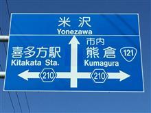 福島県に出張してました