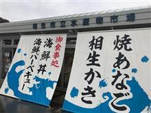 相生市立水産物市場  相生さかなの駅