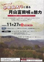富田城ウォーキングイベント