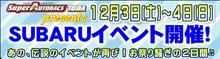 今週末の土日はスーパーオートバックスTODA店(埼玉県)にてヴァレフェス開催!