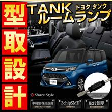 【シェアスタイル】待望の新商品!!MA900系タンクLEDルームランプ♪♪ フォトコン参加者も募集中♪♪