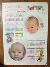 息子カレンダー