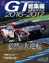 2016−2017スーパーGT公式ガイドブック総集編