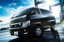 NV350キャラバン、エマージェンシーブレーキ標準化