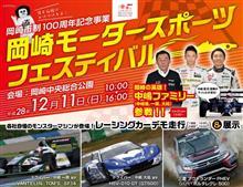12/11は岡崎モータースポーツフェスティバル