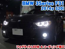 BMW 3シリーズ(F31) フォグライトLED化とコーディング施工