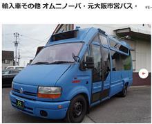 オムニノーバ・マルチライダーの販売車