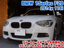 BMW 1シリーズ(F20) 純正ブルートゥース機能有効化とコーディング施工