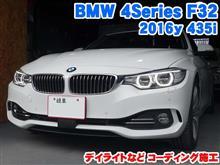 BMW 4シリーズクーペ(F32) デイライトなどコーディング施工