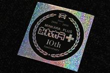 みんカラ+10周年記念ステッカーをプレゼント!