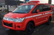 地元 の 消防本部 に ミツビシ デリカ D:5 4WD 2.4 M 消防車両 配備 ・・・・