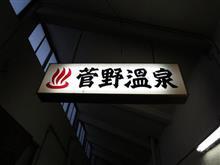 長い長い『良い風呂(11月26日)』の日 その⑤ お次は菅野温泉へ