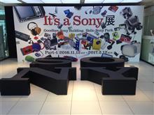 It's a Sony展に行ってみた