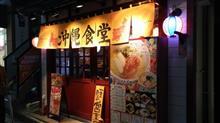 11月30日の夜は沖縄食堂