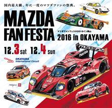 週末はMAZDA FAN FESTA 2016