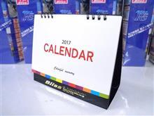 カレンダープレゼント開催中!