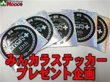 みんカラステッカー プレゼント企画→【イイね!】で申し込み完了 2016.12.06