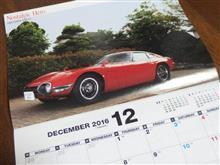師走到来、今年最後の暦を捲る・・・・。