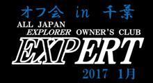 2017年初オフ会 決定!!