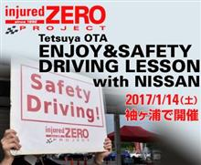 "【事務局より告知】1/14(土)開催決定!""injured ZEROプロジェクト Tetsuya OTA ENJOY&SAFETY DRIVING LESSON with NISSAN"