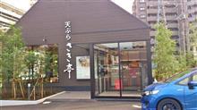 東京都 東大和市 天ぷらさき亭