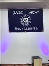 徳島2MSSB総会開幕
