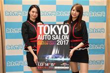 イメージガール来社!そして「東京オートサロン2017」は史上最大規模だって!?