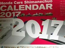 ディーラーからカレンダー