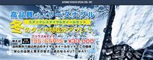 ■冬のタイヤ特集がアツい!!by AUTOWAY