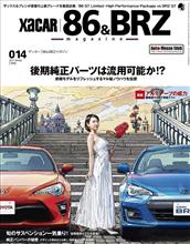 86&BRZ後期型専用車高調紹介記事