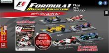 F1マシンコレクションbyデアゴスティーニ