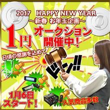 見なきゃ損!今年もやります!1円オークション♡