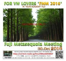 今更ながらの「FUJI  METASEQUOIA MEETING 2016」所感、大観山