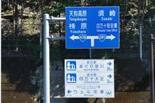 秋の四国巡り② 篠山~檮原 (2012 .10)