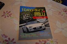 1 DAY ドライブ岡山3.0