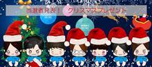 当選者発表!!!REIZ TRADING からのクリスマスプレゼント♪♪♪
