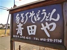 FIT3ハイブリッドの車検&埼玉県 飯能市 手打ちそばうどん青田や