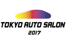 東京オートサロン2017 チケット当選者発表!