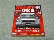 週刊ハコスカGTR Vol.82