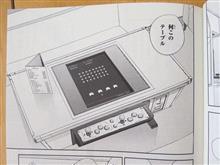 【漫画】ゲームやるから100円貸して!