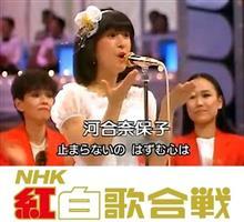 NHK紅白歌合戦の河合奈保子さん