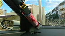 車載用消火器 FIREMASTER をかっこよく取付けてみた!