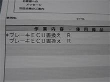 NXリコール&1ヶ月点検&αパーツ&ISF車検