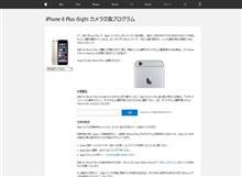 iphone6+  isightカメラ不具合